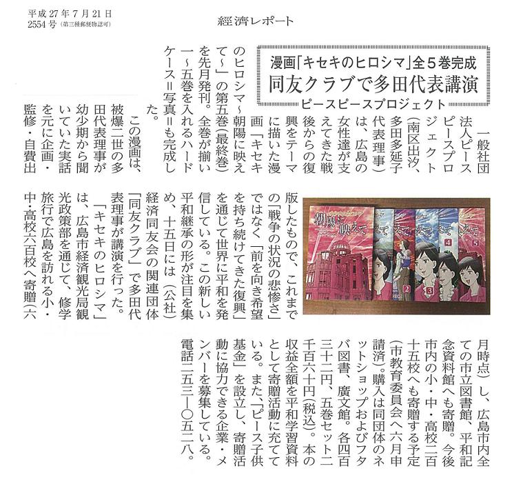 キセキのヒロシマ5巻(冊子版)出版