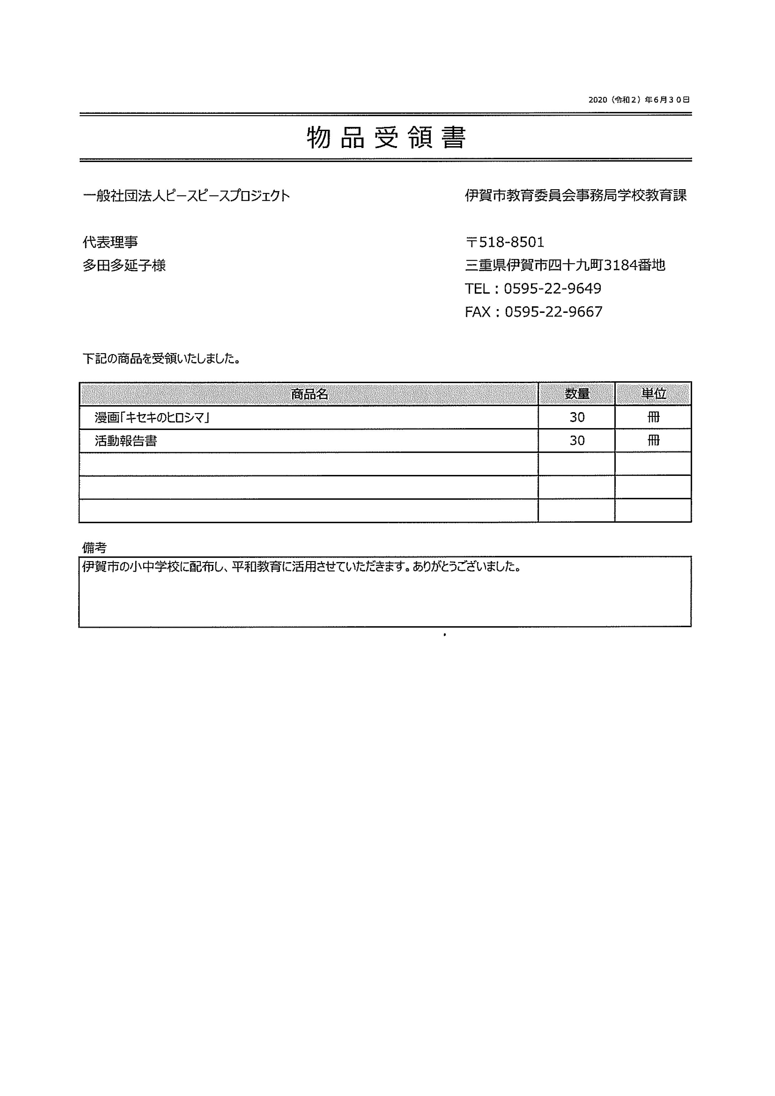 会 教育 委員 三重 県