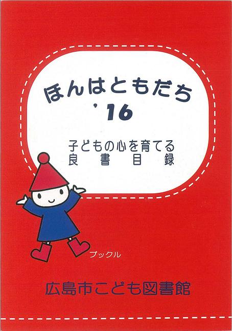 「子どもの心を育てる良書目録」にて紹介頂きました!