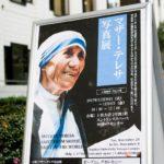 マザー・テレサ写真展にてスピーチさせていただきました