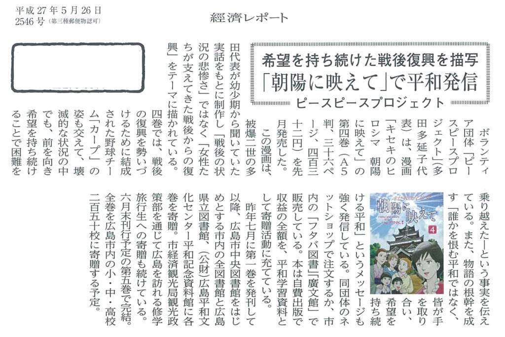 キセキのヒロシマ4巻(冊子版)出版
