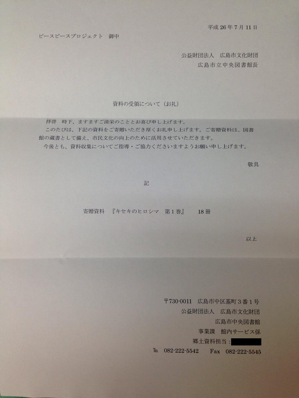 広島市の図書館12館に寄贈致しました。