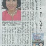 月刊ウェンディ広島8月号にて紹介されました。