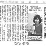 読売新聞で掲載されました。