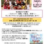 取材協力のお願い ~ カンボジアの子ども達に広島を案内致します!