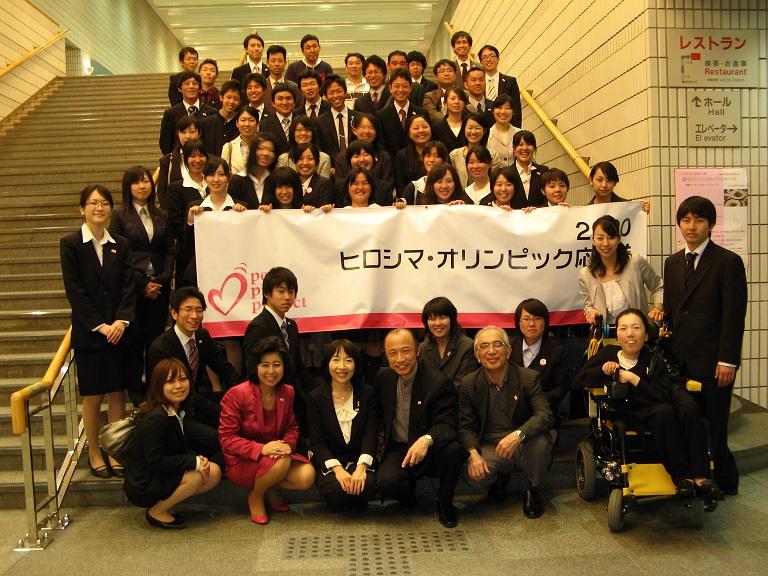 「2020広島オリンピック応援隊」を結成