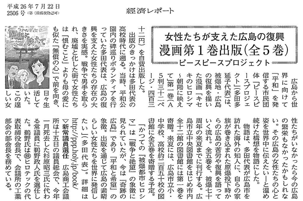 漫画「キセキのヒロシマ」第1巻(冊子版)出版
