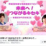 東京倫理法人会女性委員会にお招き、講師を務めさせていただきます。