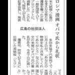 中國新聞に掲載されました