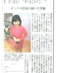 朝日新聞夕刊に掲載いただきました