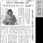 【朝日新聞掲載】クラウドファンディングについて新聞掲載いただきました