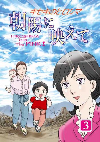 キセキのヒロシマ3巻(冊子版)出版