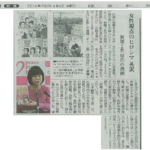 読売新聞にて、キセキのヒロシマ・ヒロシマミラクルが掲載されました。