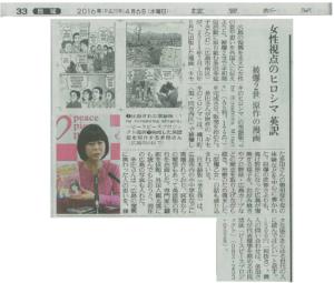 """""""The Hiroshima Miracle""""完成"""