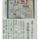 中國新聞にて「キセキのヒロシマ」「ヒロシマミラクル」が掲載されました。