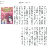 広島経済レポートにて「ヒロシマミラクル」が掲載されました