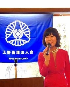 上野倫理法人会講師