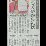 ケネディ米国大使からのお手紙について、中國新聞に掲載されました