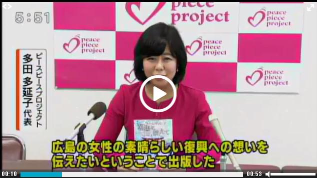 広島ホームテレビにて紹介されました。