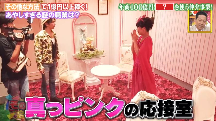 【テレビ出演】代表の多田多延子がTBS『その他の人に会ってみた』にて出演いたしました